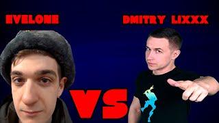 EVELONE vs DMITRY LIXX   РЖАКА НА СТРИМЕ КАРАВАЯ