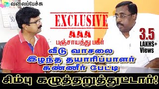 Simbu's Ignorance - AAA Producer Michael Rayappan Interview With Tears !
