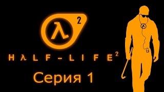 Half-Life 2 - Прохождение игры на русском [#1]