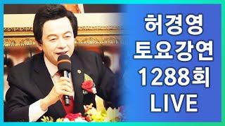 허경영강연1288회'기성정치인 몰아내야 한국경제가 산다…