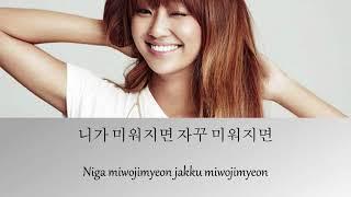 Hyolyn 효린 Sistar – I Miss You 보고싶어 (Han/Rom/Indo) [SONE L.A]