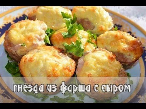 Гнезда из фарша с сыром пошаговый рецепт с фото на