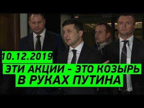 Откровенное Интервью президента Зеленского от 10 декабря 2019