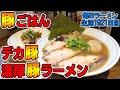 デカチャーシューで豚ごはんを爆食!濃厚スープも美味い!をすする むらさき山【飯テロ】SUSURU TV.第1921回
