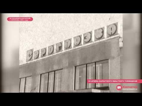 """Открытие универмага """"Сероглазка"""" в Петропавловске-Камчатском,  1980-е годы"""