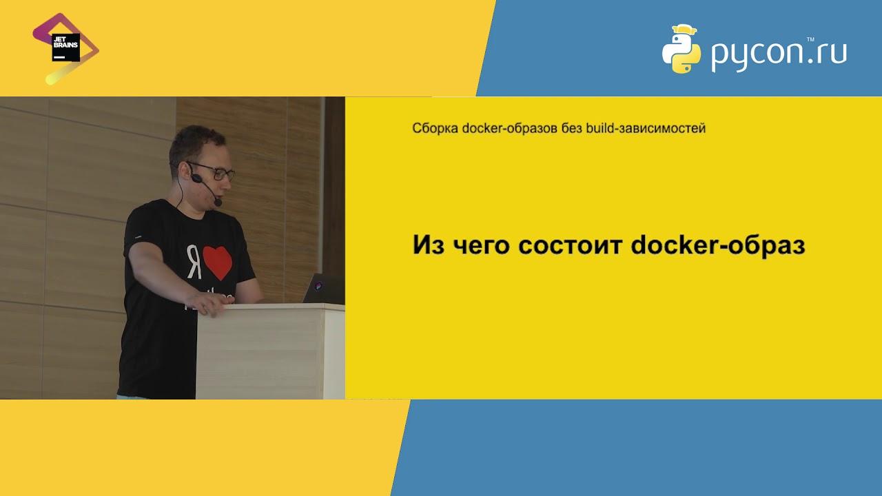 Image from Александр Кошелев, Яндекс «Сборка Docker образов без build зависимостей»