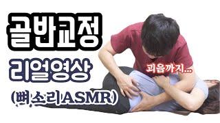 골반교정 리얼영상(뼈소리ASMR) 물리치료…