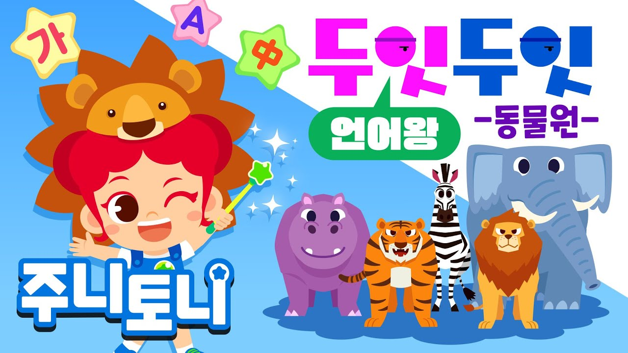 한국어, 영어, 중국어 언어왕 - 동물원편 🐒🐘🦓 | 두잇두잇 언어왕 | 3개국어송 노래로 배워요 | 주니토니 by 키즈캐슬