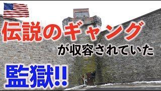 【043】極悪囚人だらけの刑務所に潜入してみた!!(アメリカ6日目)