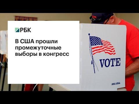 В США прошли промежуточные выборы в конгресс