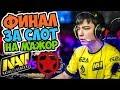 ФИНАЛ ЗА СЛОТ НА МАЖОР NaVI Vs GAMBIT DreamLeague Season 11 mp3