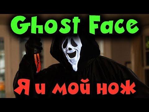 Новый маньяк Ghost Face - Выживание в Dead by Daylight - Ужас из фильма Крик? И его Memento Mori!