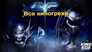 """Все киногрехи и киноляпы """"Чужой против Хищника"""""""