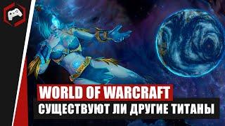 World of WarCraft: Могут ли существовать другие титаны?