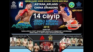 Astana Arlans vs China Dragons 14.04.2018