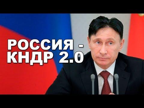 Россия пошла по пути Северной Кореи. Новости СВЕРХДЕРЖАВЫ