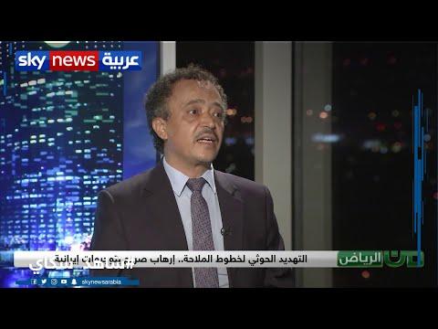 زوارق الحوثيين المفخخة   قنابل موقوتة تهدد الملاحة في البحر الأحمر | من الرياض  - نشر قبل 4 ساعة
