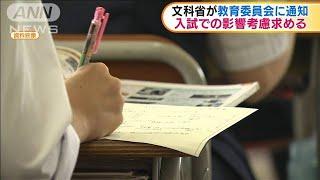 文科省が教育委員会に通知 入試での影響考慮求める(20/05/14)