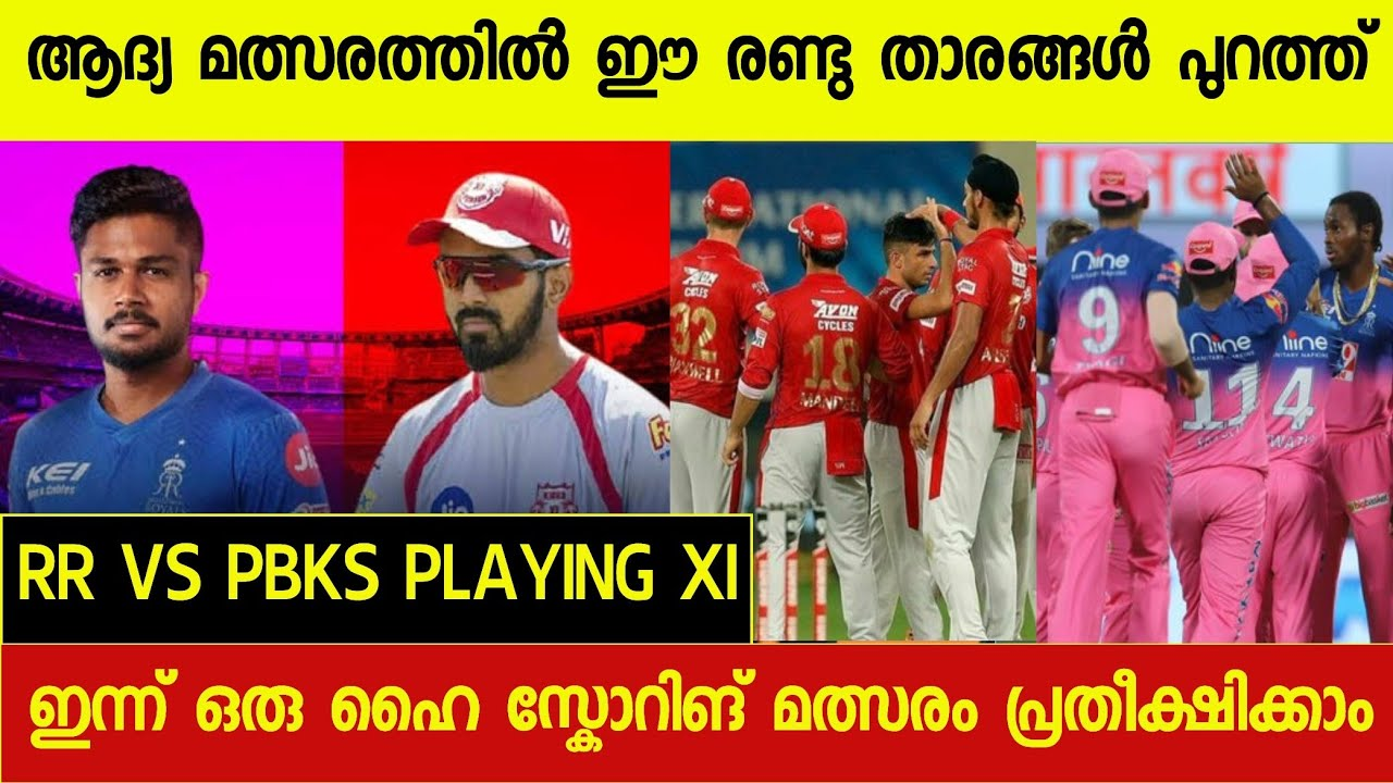 RR VS PBKS PREVIEW | IPL MATCH NO.4 | RR VS PBKS PLAYING XI | IPL2021 NEWS MALAYALAM |