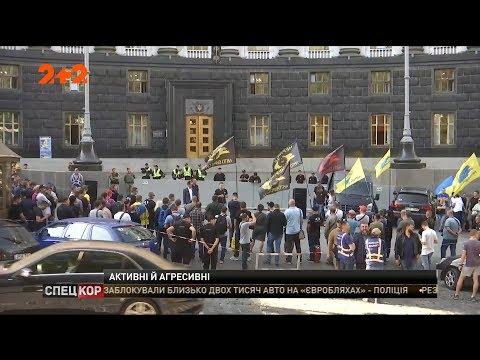 СПЕЦКОР | Новини 2+2: Активні і агресивні: під Кабінетом Уряду знову мітингують євробляхери