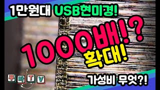 [푸바TV] 가성비 최강 1만원대 USB현미경! 무려 …