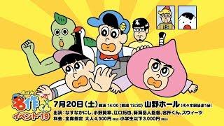 「あはれ!名作くん イベント'19」 ☆イベント概要 日にち:7月20日(土...