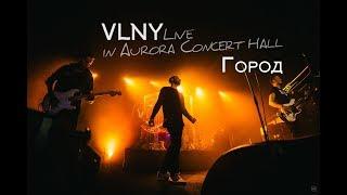 Смотреть клип Vlny - Город