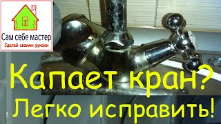 Смотреть видео капает кран на кухне как починить видео