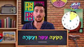 Le lab - horloge en hébreu