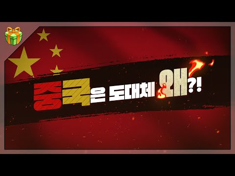 중국은 도대체 왜? : 중국을 바라보는 우리, 그리고 세계인의 시선