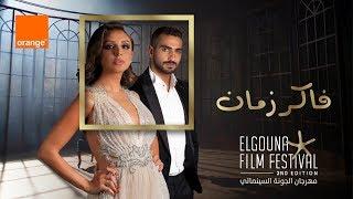 """أغنية اورنچ راعي مهرجان الجونه السينمائي """"فاكر زمان"""" غناء أنغام ومحمد الشرنوبي"""