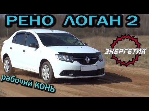 РЕНО ЛОГАН 2 рабочий КОНЬ!!! (82 или 113 л.с) обзор от Энергетика