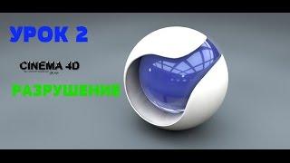 Урок 2 Cinema 4D (Разрушение)