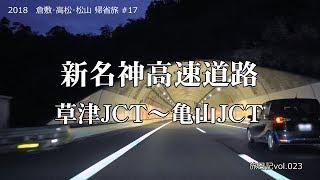 【車載】新名神高速道路(草津JCT~亀山JCT)後半渋滞 | 2018倉敷・高松・松山帰省旅#17【旅日記vol.023】