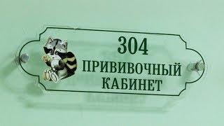 В Мордовии началась вакцинация против гриппа