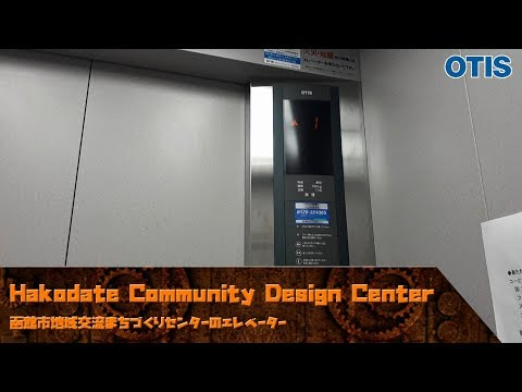 Otis Lift/Elevator @ Hakodate Community Design Center, Hokkaido, Japan