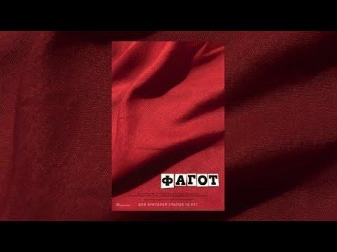 Фагот (2018) - трейлер на русском языке