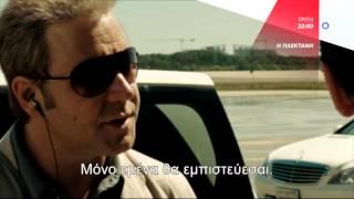Η ΠΛΕΚΤΑΝΗ (BODY OF LIES) - trailer