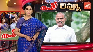 YSR Yatra Movie Review | YSR Biopic Yatra Telugu Movie Review | YSRCP | YS Jagan | YOYO TV Channel