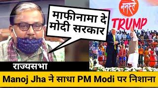 Namaste Trump Event पर Manoj Jha ने साधा PM Modi पर निशाना | Rajya Sabha