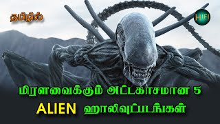 Top 5 best alien movies of all time/Tamil dubbed/Hifi hollywood