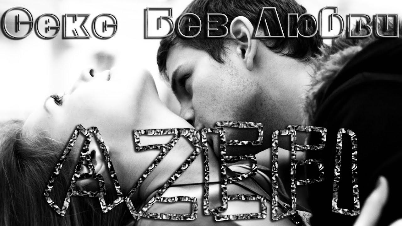 Azefi секс без любви текст