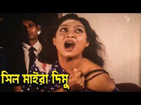 সিল মাইরা দিমু | Movie Scene | Shabnur | Jibon Ek Shongorsho