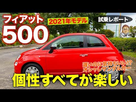 フィアット 500 2021年モデル【試乗レポート】正直に走りは遅い……けれど楽しさいっぱい!! クセの強い乗り味にこそ価値あり!!  FIAT 500 E-CarLife with 五味やすたか