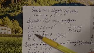 Математика 5 класс. Степень числа 5 класс примеры.