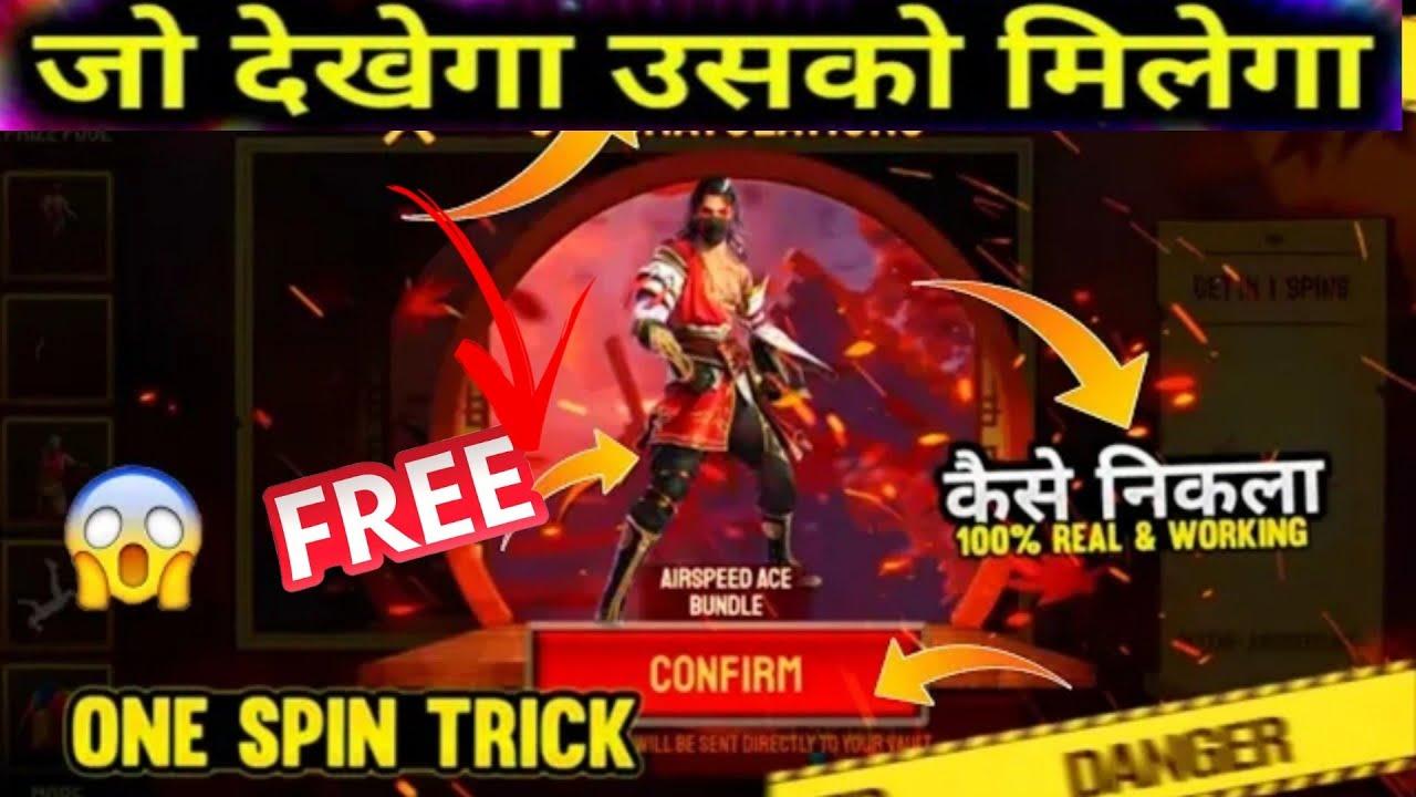 Only 1 Spin ma Kasa Nikala New Ace Bundle || New Trick ✅ Kam sa kam Dimaond ma nikal lo sab