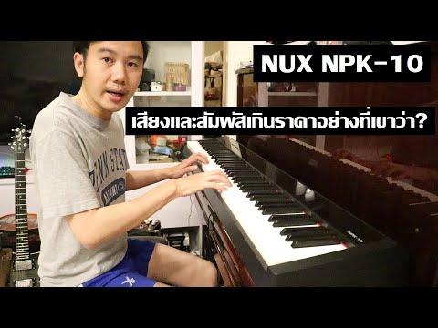 NUX NPK10 : เปียโนไฟฟ้าสุดคุ้ม?