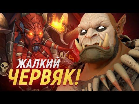Как Кил'джеден ЖЕСТОКО ПЫТАЛ НЕР'ЗУЛА // World of Warcraft