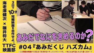 部長の伊藤陽佑が、2人の部員にたった3日で10分の短編映画を製作させる...