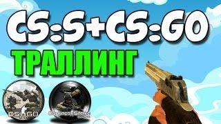 CS:S+CS:GO - ЧИТЕРЫ